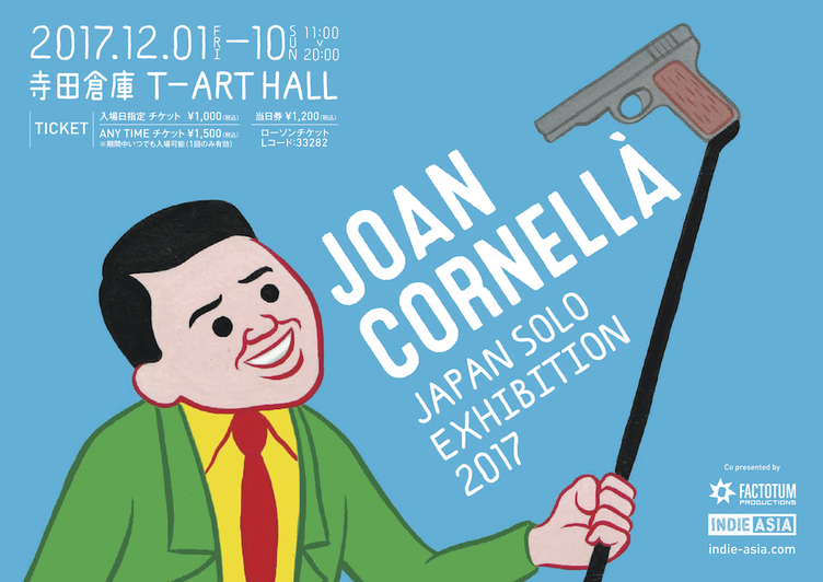風刺漫画界の鬼才、スペイン人作家 ホアン・コルネラが日本初個展