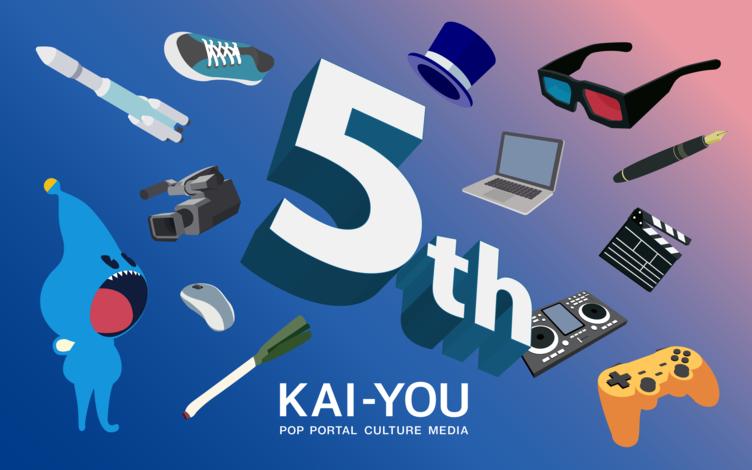 KAI-YOU.netがリリースから5周年なので、これまでの振り返りと今後について書いた