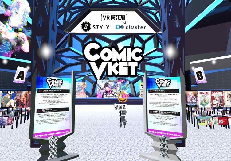 バーチャル同人誌即売会「ComicVket 0」レポ 仮想空間は現実の代替足りうるか