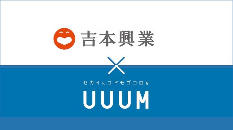 UUUMと吉本興業が資本業務提携 コラボ第1弾は「HIKAKIN×カジサック」