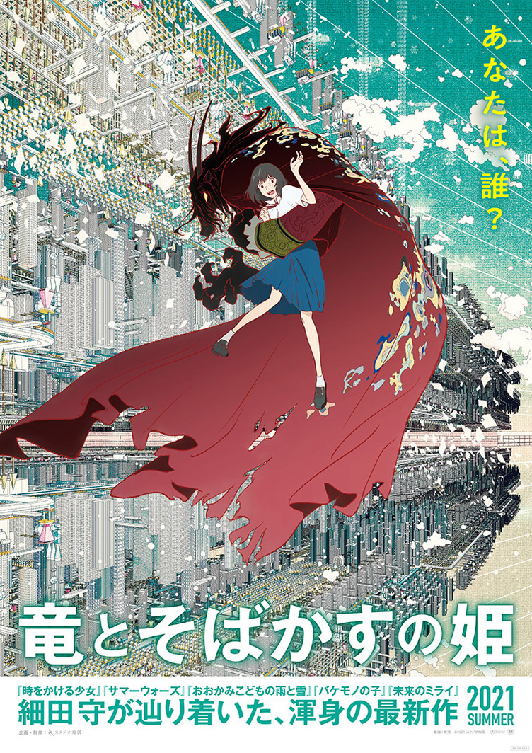 細田守『竜とそばかすの姫』最新情報が一挙解禁「ずっと創りたいと思っていた映画」