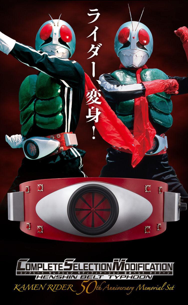 「仮面ライダー変身ベルト」の決定版 赤外線センサーでポーズでの変身も実現