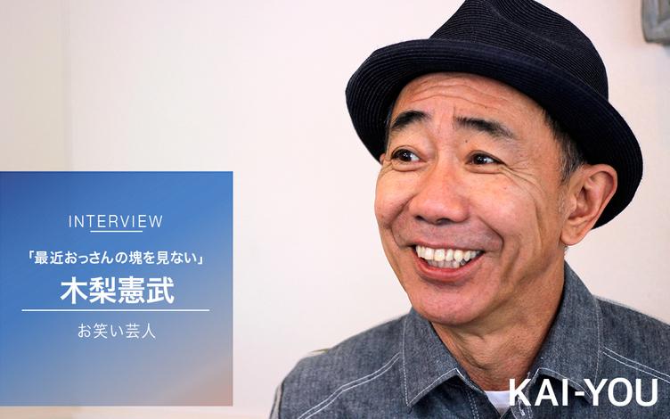 """とんねるず木梨憲武インタビュー 居場所のない""""おっさん""""はどう生きればいい?"""
