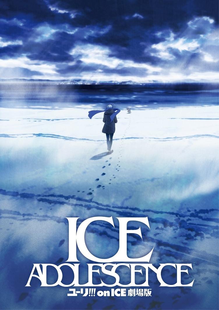 『ユーリ!!! on ICE 劇場版 : ICE ADOLESCENCE』2019年公開へ ティザー解禁