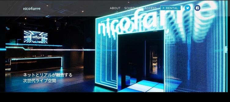 ドワンゴの「ニコファーレ」公式サイトがアクセス不可【追記:アクセス復旧されました】