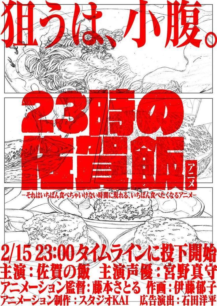 宮野真守が胃袋に訴えてくる 超短尺『23時の佐賀飯アニメ』で食材の旨さを発信