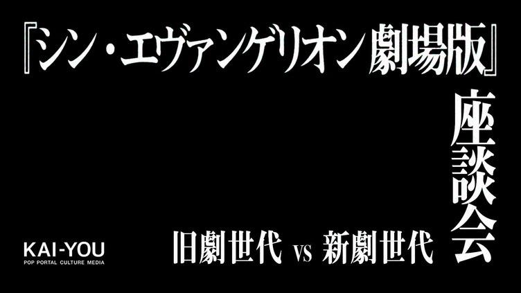 【ネタバレ全開】『シン・エヴァ』新劇 VS 旧劇世代ガチンコ座談会【1万字】