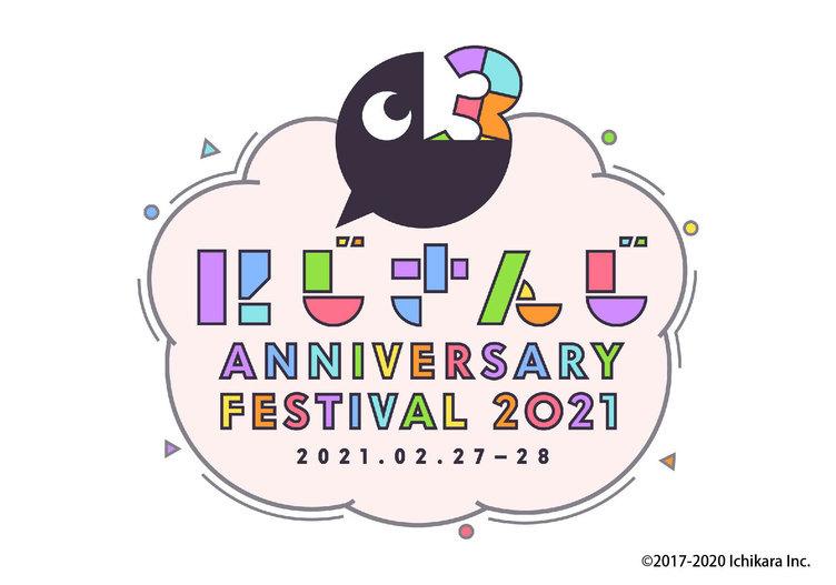 「にじさんじ Anniversary Festival」ビッグサイトで2DAYS開催 VTuber界最大級の大型フェス