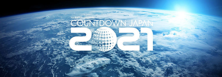 「COUNTDOWN JAPAN 20/21」開催中止へ 「フェスと音楽を守るぞ、という闘いを社会にアピールしたかった」