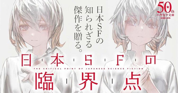 伴名練の溢れまくるSF愛を2冊に凝縮 ハヤカワ文庫『日本SFの臨界点』