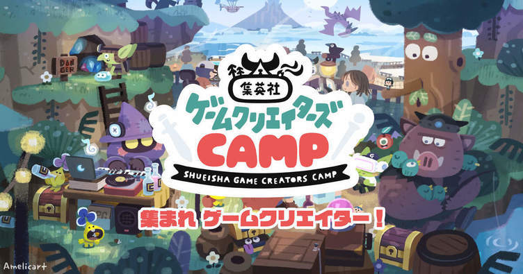 集英社、個人ゲーム開発者を支援する「ゲームクリエイターズCAMP」を始動
