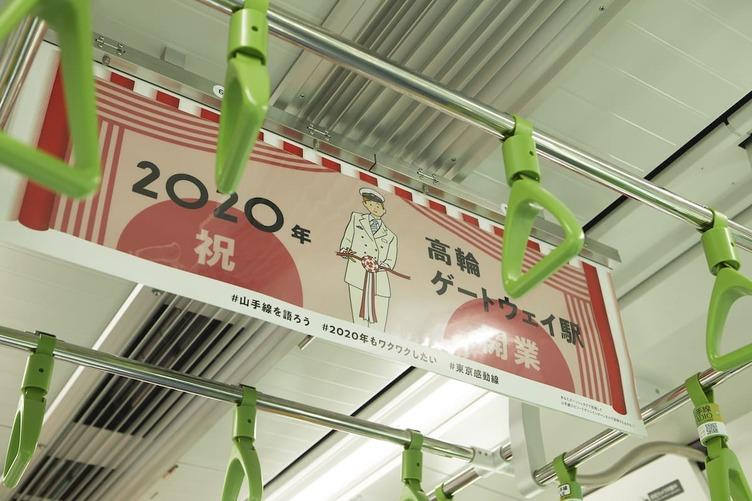 電車の中吊りが電子ペーパーに! 担当「将来も視野に入れた実験」