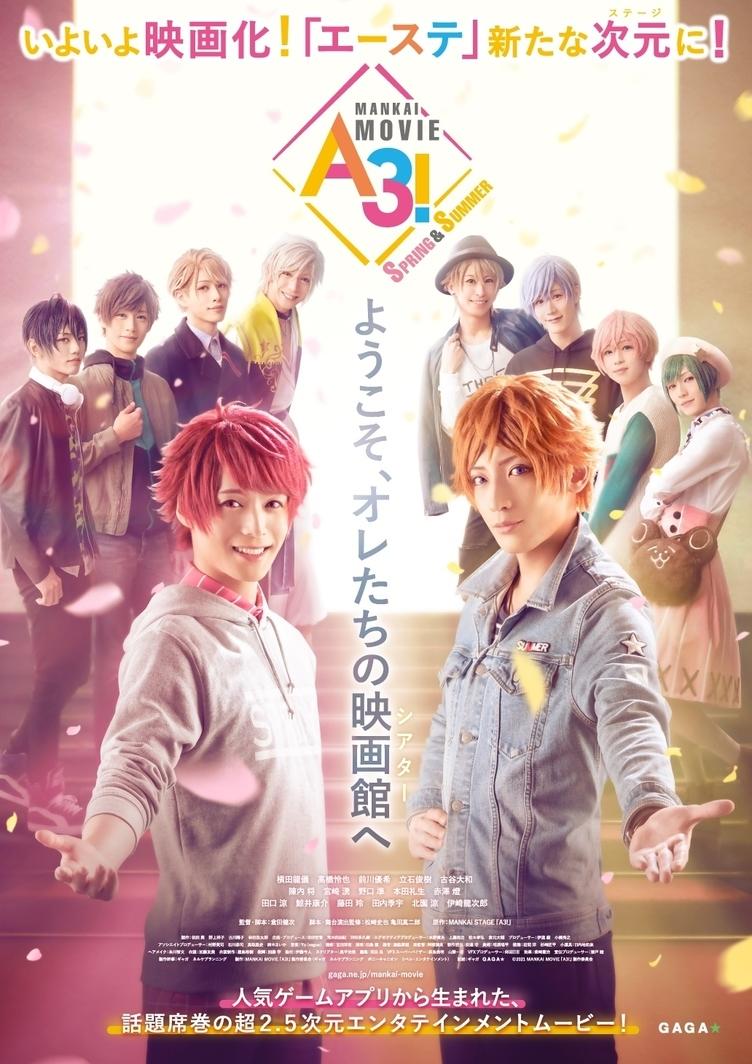 実写映画版『A3!』12月3日公開 春組と夏組が勢揃いでお出迎え