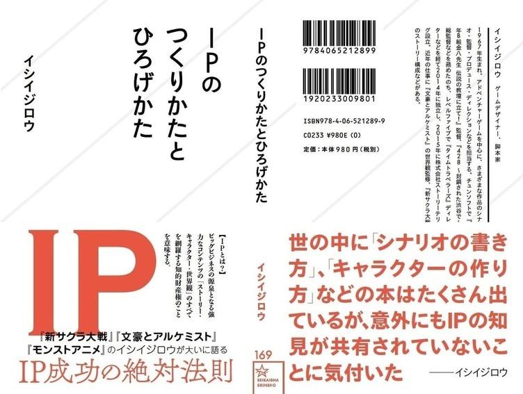 『文豪とアルケミスト』イシイジロウ初の著書 作品を繋ぐ「世界観IP」を提唱