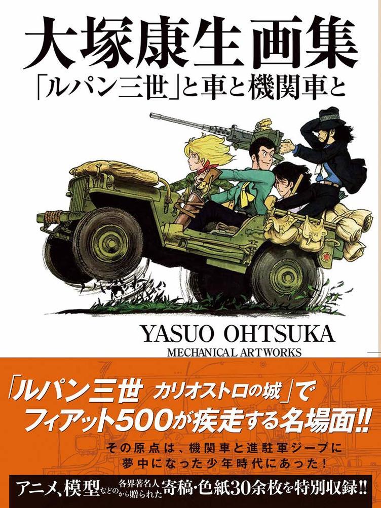 『大塚康生画集 「ルパン三世」と車と機関車と』 日本アニメの巨匠の技巧