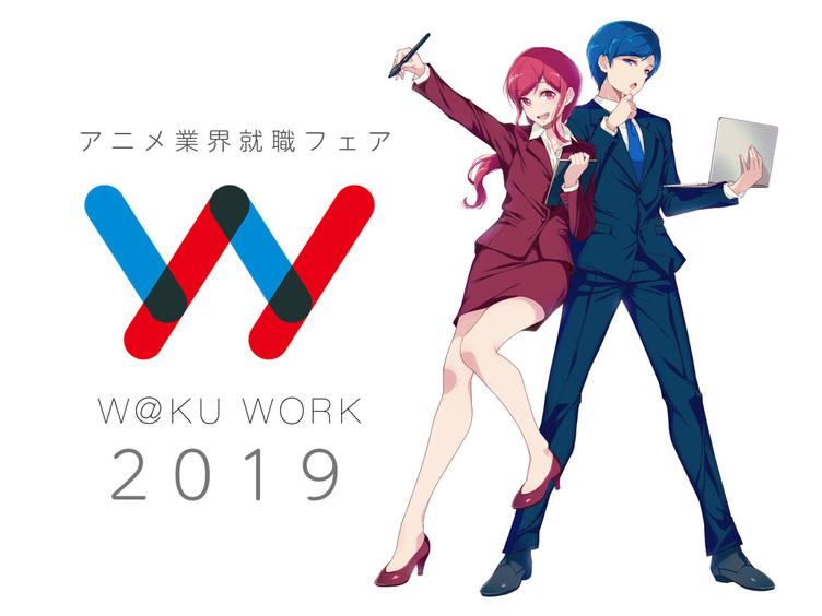 アニメ業界で働くには? 参加無料の就職フェア「ワクワーク2019」開催