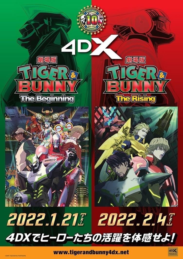『TIGER & BUNNY』劇場版2作が4DX上映 臨場感マックスで10周年を祝福