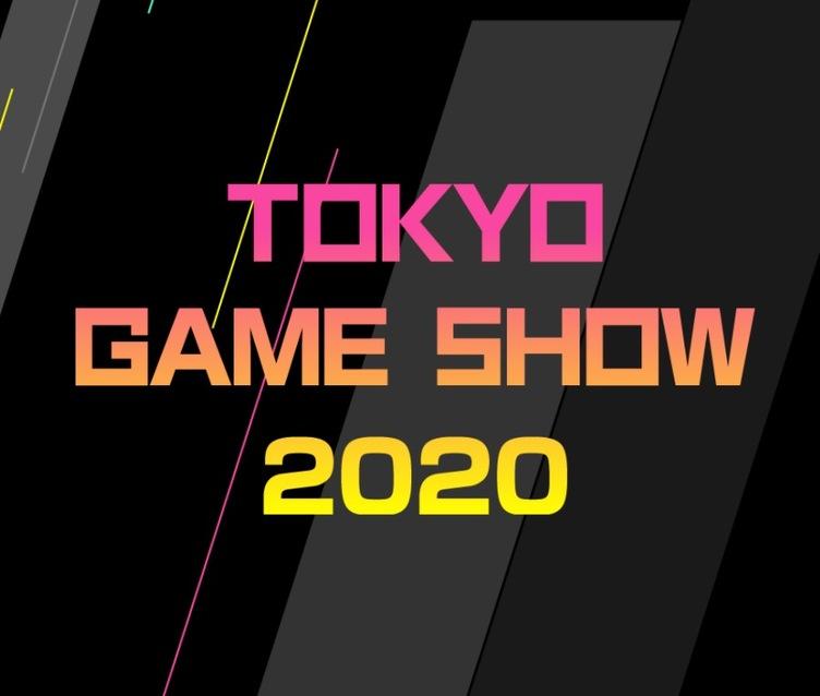 「東京ゲームショウ」初のオンライン開催決定 9月23日からの5日間