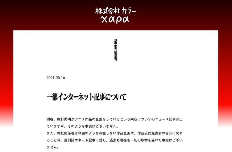 「庵野秀明が国民的アニメ映画リメイク」報道、カラーが否定 取材受けた事実なし