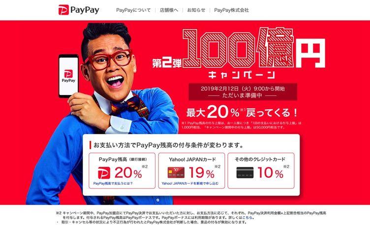おーい、PayPay砲がくるぞー! 100億円キャンペーンふたたび