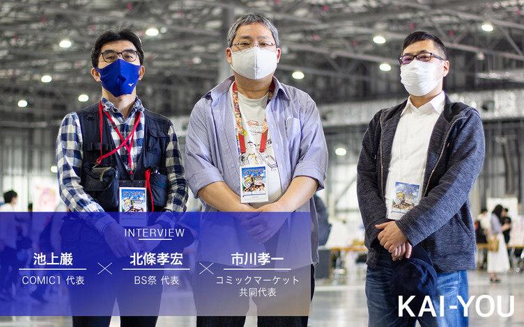 """歴戦の同人イベント代表が切望した""""奇跡""""とは コミケ、COMIC1、BS祭 座談会"""