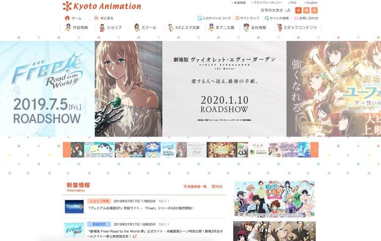 京都アニメーションの火災 海外では寄付金募集、余波広がる