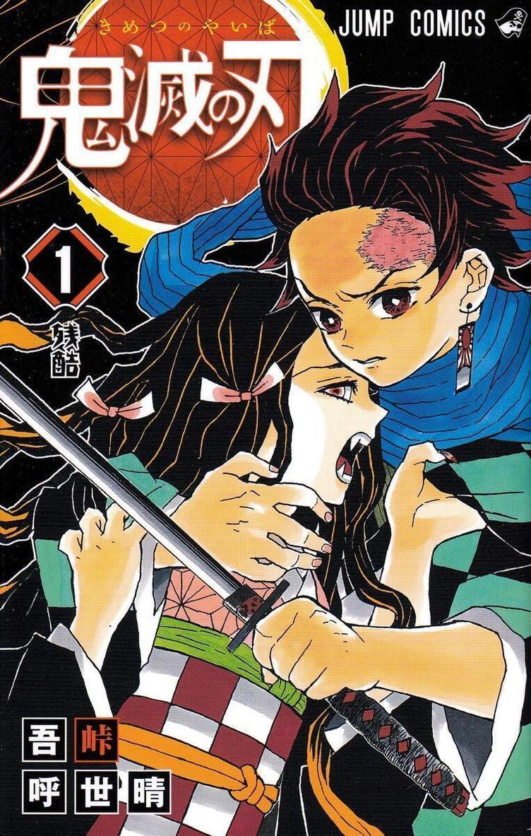 『鬼滅の刃』海賊版コミック全巻セットがAmazon、メルカリで流通 集英社が注意喚起