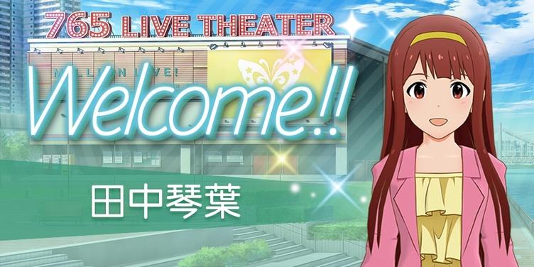 『ミリシタ』田中琴葉Welcome! P「やっと52人集まることができました」