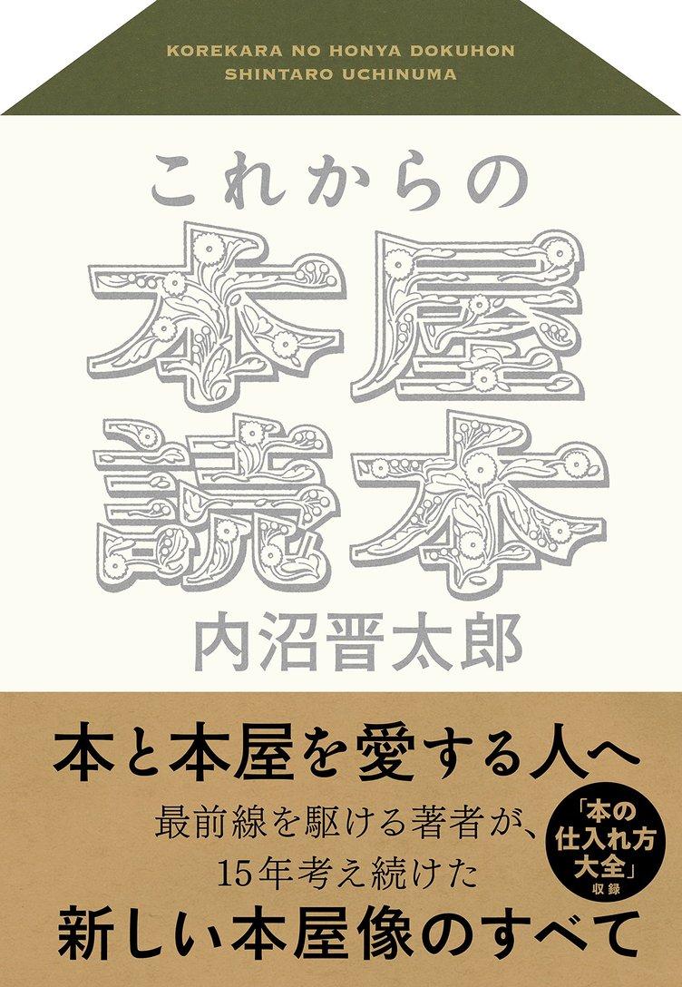 本好き必見 内沼晋太郎 著『これからの本屋読本』が全文無料公開
