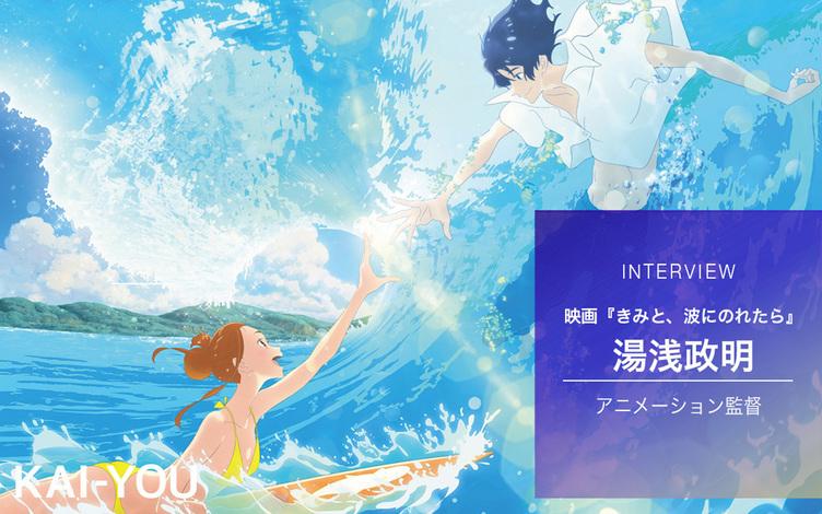 湯浅政明『きみと、波にのれたら』 誰もが恥ずかしくなる恋愛への挑戦