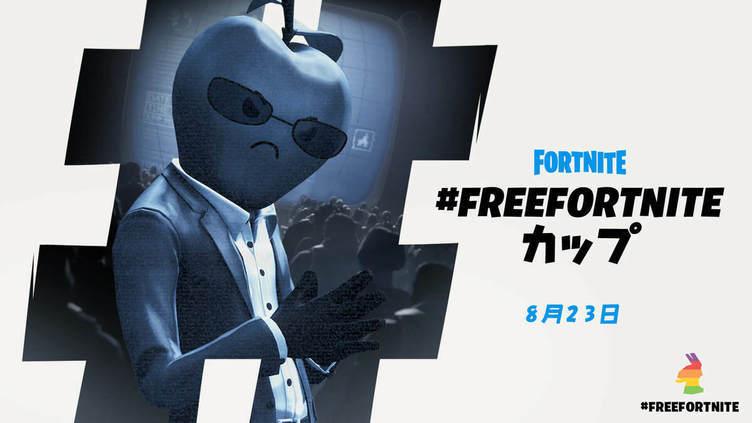 「#FreeFortniteカップ」でもらえる新スキンが完全にAppleのアレ