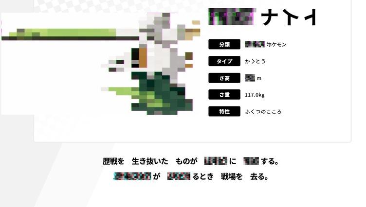 『ポケモン剣盾』公式サイトがバグった!? ネットでは謎のポケモン予測祭り