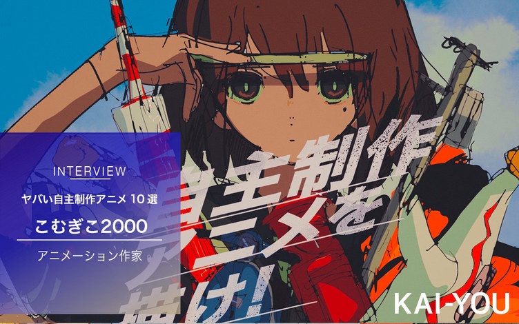 自主制作アニメ部発起人 こむぎこ2000が引き込まれたヤバい「#indie_anime」10選