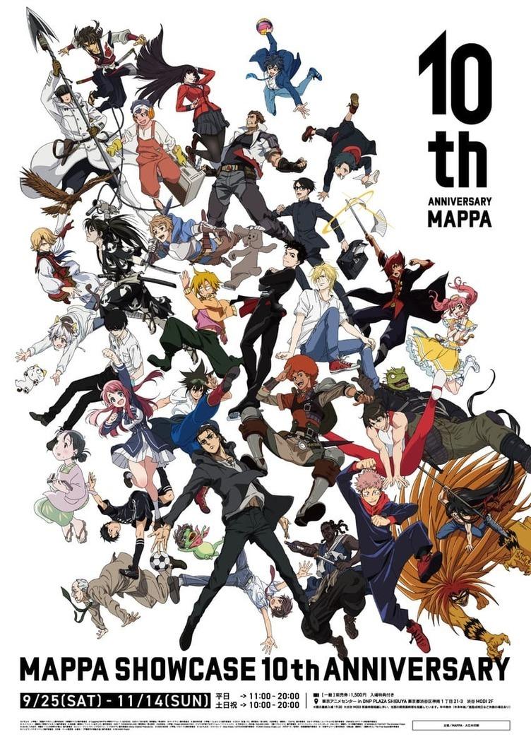 MAPPA10周年展開催 『坂道のアポロン』から『平穏世代の韋駄天達』まで