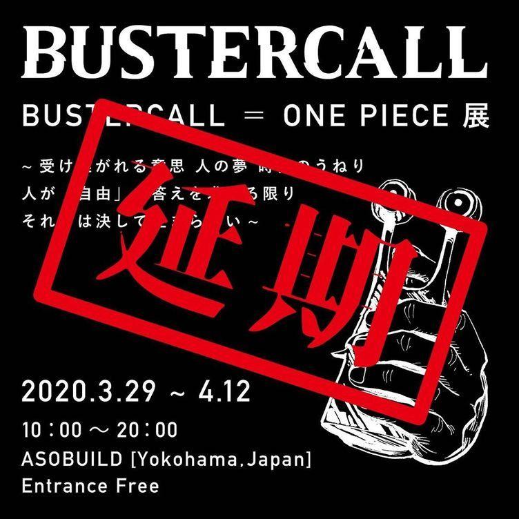 【延期】『ONE PIECE』を200人のアーティストが表現 「BUSTERCALL展」日本初上陸