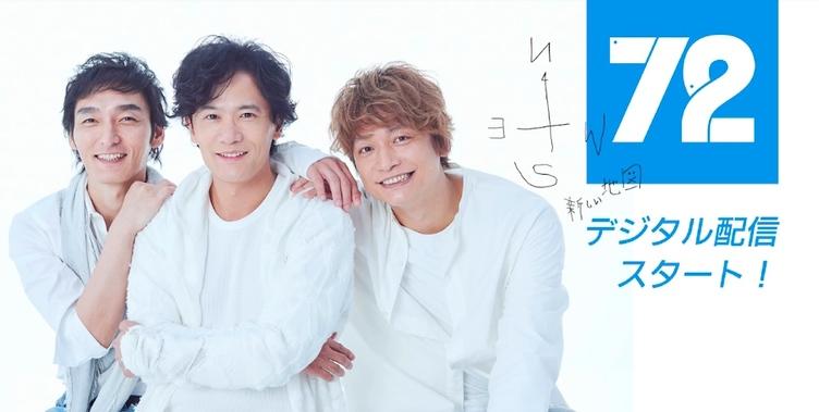 稲垣吾郎、草なぎ剛、香取慎吾の「72」配信 SMAP時代の3人曲もぜひ