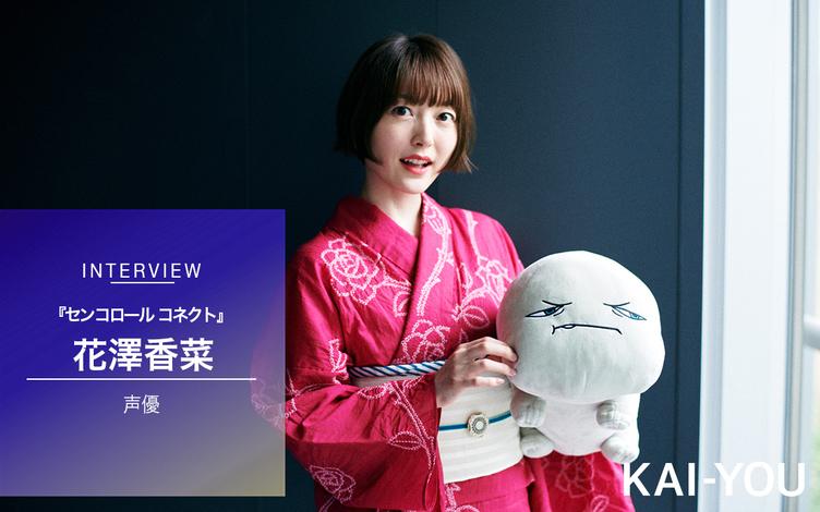 花澤香菜『センコロール』インタビュー 究極の個人制作アニメのヒロイン像