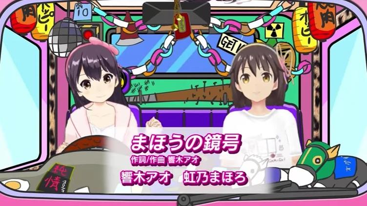 【VTuberまとめ】響木アオ、不純な名物企画「まほうの鏡号」で初コラボ!