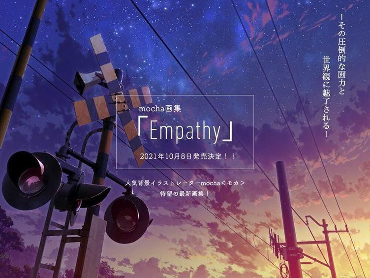 背景イラストレーターmocha画集『Empathy』 幻想的で郷愁あふれる「空」の情景