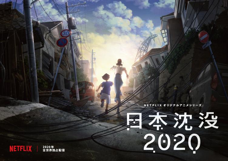 小松左京『日本沈没』を湯浅政明がアニメ化 2020年五輪直後の東京が舞台