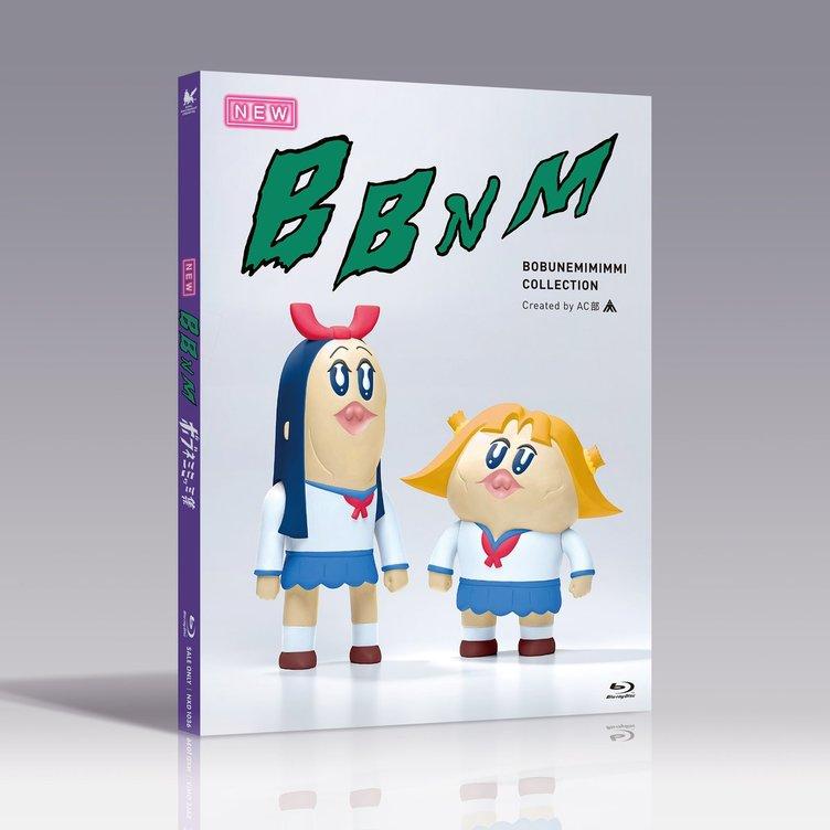 「ボブネミミッミ」映像作品集が発売 AC部が生んだクソアニメに負けない狂気