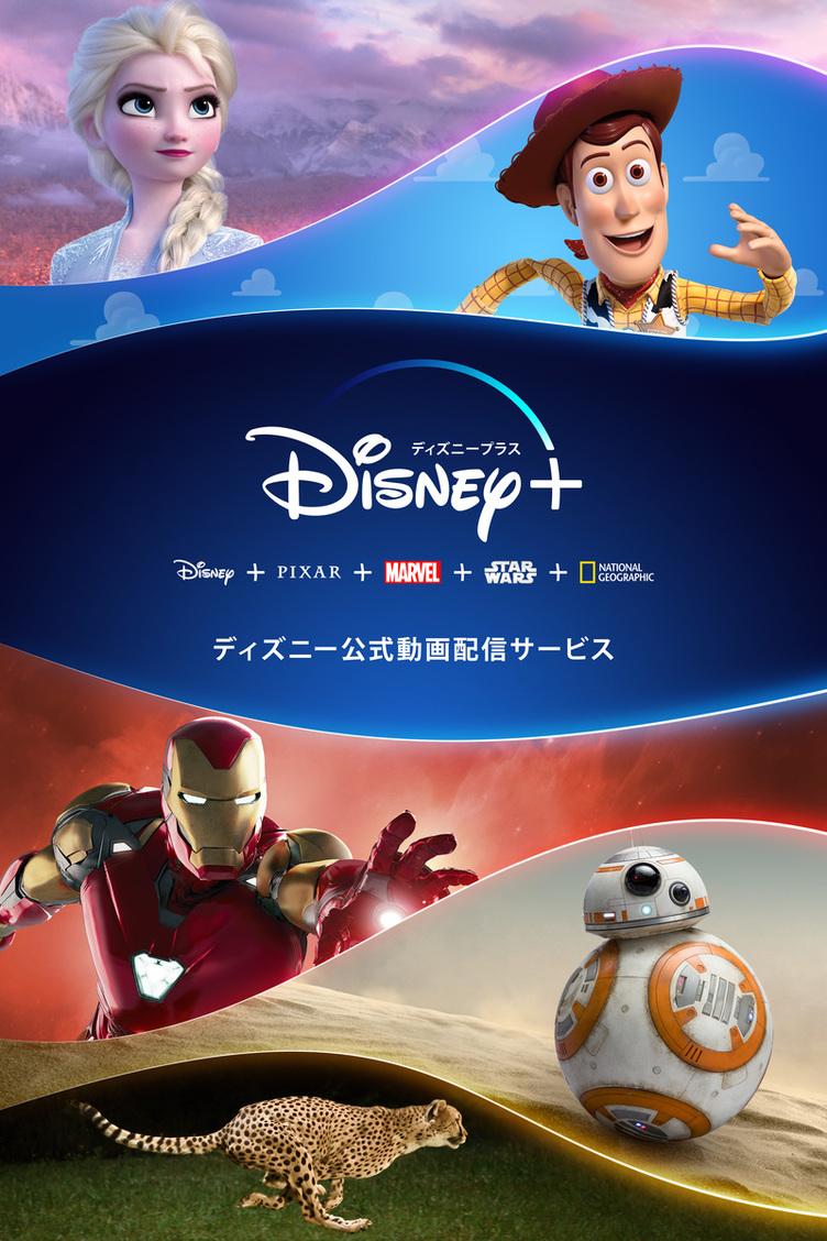 ディズニー配信サービス「Disney+」日本上陸 『キンハー』アニメ化の報道も