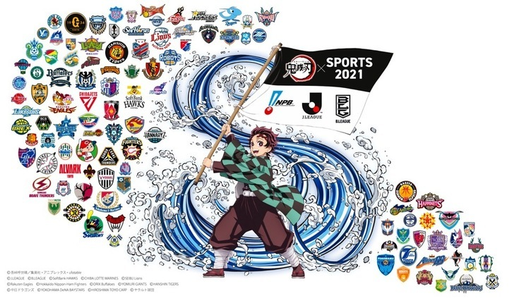 炭治郎、旗手になる『鬼滅の刃』が野球・サッカー・バスケ全105チームコラボ