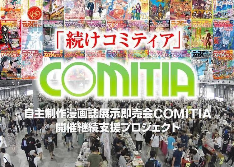 「コミティア」クラファン半日で5000万円突破 コロナ禍での経営難に支援相次ぐ