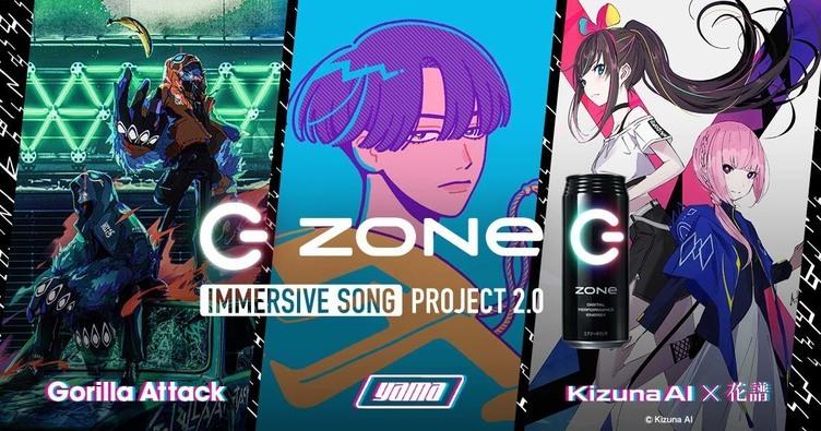 ネット発の話題のシンガー yama、くじら手がける新曲で「ZONe」とコラボ