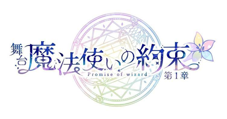 スマホゲーム『魔法使いの約束』舞台化 原作ストーリーを全3章で上演