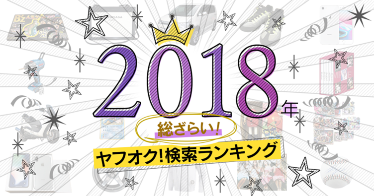 ヤフオク2018年検索ランキング 人名は「安室奈美恵」首位、アニメやホビーは?