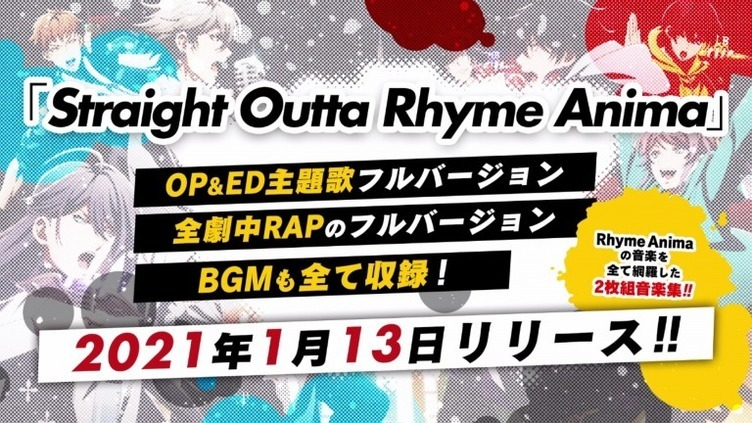 アニメ『ヒプマイ』劇中ラップ&主題歌フル収録のアルバム OPのMVも公開