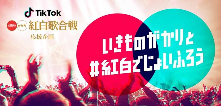NHK紅白歌合戦が「TikTok」とコラボ いきものがかりが代表曲の振付動画