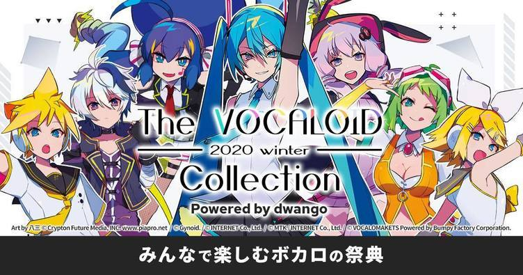 ボカロP集結「The VOCALOID Collection」 ユーザーのREMIX楽曲投稿企画も